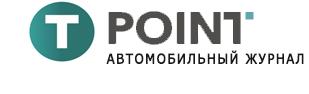 T-Point — автомобильный онлайн-журнал